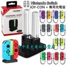 【NS週邊 歡樂不斷電組】 Switch Joy-Con 左右手控制器 雙手把+充電座 【台中星光電玩】