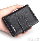防盜刷卡包錢包一體包男多卡位防消磁證件信用卡套超薄大容量 初語生活