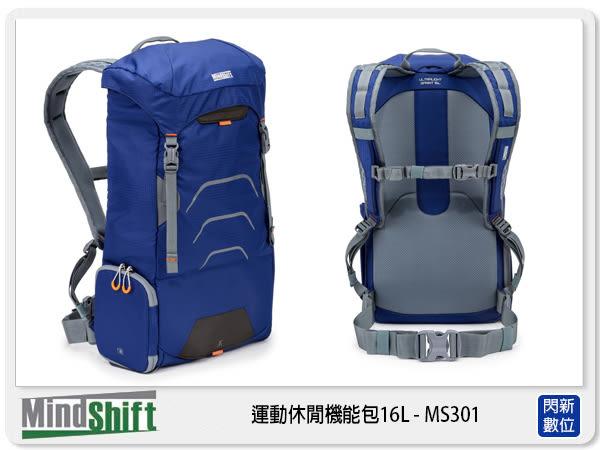 【分期0利率,免運費】MindShift 曼德士 UltraLight Sprint 運動休閒機能包 16L 藍 MS301 (公司貨)