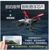 迷妳無人機航拍小型飛行器遙控飛機直升飛機兒童玩具感應航模飛碟 智慧e家LX