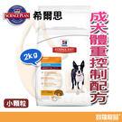 希爾思成犬體重控制2kg小顆粒【寶羅寵品】