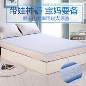 嬰兒超大隔尿墊兒童透氣防尿墊可洗防水床單床罩床笠180*200cm秋台秋節88折