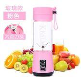 迷妳榨汁杯充電式便攜學生電動炸果汁機家用全自動小型水果榨汁機igo 西城故事