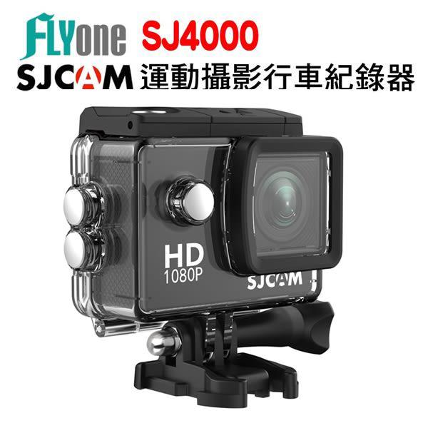 (有優惠加購)原廠公司貨SJCAM SJ4000 防水攝影機行車紀錄器 黑/銀【FLYone泓愷】