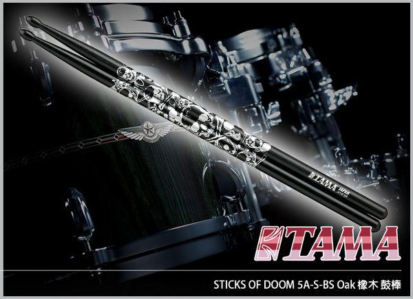 【小麥老師樂器館】現貨! 日本製造 TAMA 鼓棒 5A-S-BS 日本橡木 電子鼓 爵士鼓 骷髏