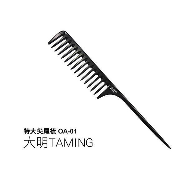 【DT髮品】大明 TAMING OA-01 特大 黑色電木防熱尖尾梳 扁梳子 分線造型必備【0313190】