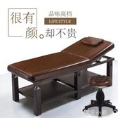 美容床美容院專用按摩全套家用推拿理療紋繡火療帶洞韓式折疊QM『櫻花小屋』