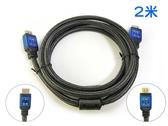[富廉網] HD-78 2M 工程級 HDMI2.0 公對公 影音訊號線