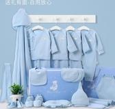 新生兒禮盒 新生嬰兒衣服套裝初生120-3個月6剛出生滿月嬰兒禮盒 - 雙十二交換禮物