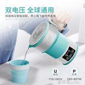 折疊水壺 旅行電熱水壺迷你折疊燒水壺便攜家用 歐萊爾藝術館