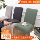 北歐椅套家用簡約連體彈力通用餐椅套餐桌椅子套罩椅墊坐墊布藝(兩個裝) 小山好物
