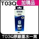 EPSON T03Q100 黑 原廠防水填充墨水 盒裝x1
