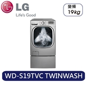 LG | 19+2.5KG 上下雙能洗 (蒸洗脫烘) / TWINWASH WD-S19TVC + WT-D250HV