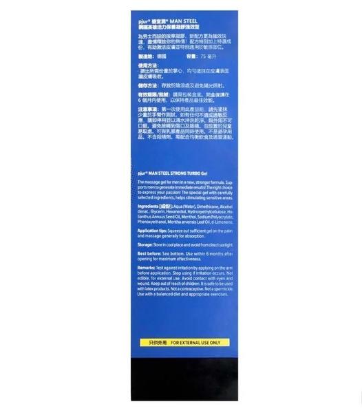 【愛愛雲端】Pjur碧宜潤 鋼鐵英雄男性活力保養凝膠(強效型)75ml