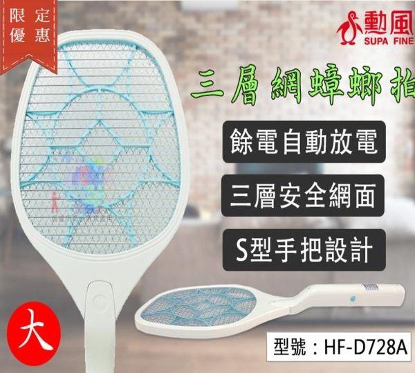 【勳風】電池式三層網蟑螂拍(大) 電蚊拍 S型手把 防觸電 蟑螂小強剋星 蚊蠅拍 HF-D728A