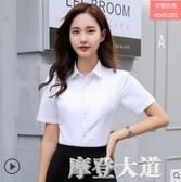 2020新款春秋夏白色襯衫女士短袖職業v領襯衣工作服工裝正裝上衣『摩登大道』