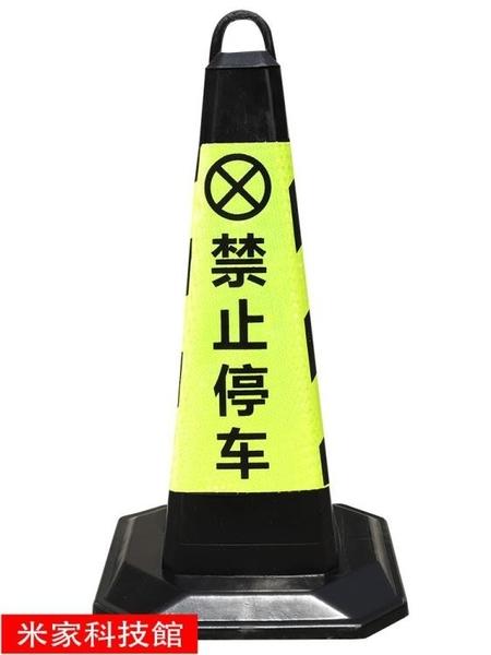 反光錐 橡膠路錐錐形桶反光錐禁止停車樁路障雪糕桶請勿泊車雪糕筒警示柱 米家WJ