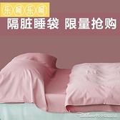 旅行床單被罩一體式睡代賓館戶外防蚊隔脹睡袋套便攜夏季酒店出差 阿卡娜