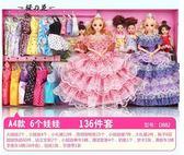 婚紗娃娃玩具套裝女孩公主大禮盒別墅城堡換裝巴比超大仿真洋娃娃【櫻花本鋪】