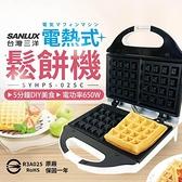 【全館批發價!免運+折扣】三洋電熱式鬆餅機 雙片鬆餅機 點心機 三明治機【KH067】