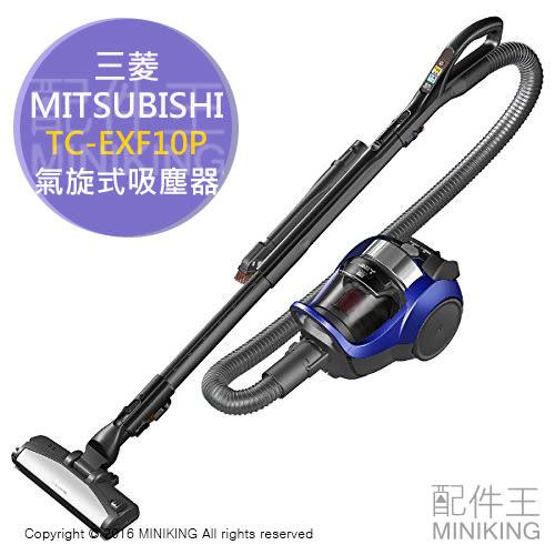 【配件王】日本製 一年保 MITSUBISHI 三菱 TC-EXF10P 吸塵器 旋風吸塵 Be-K 自走式刷頭