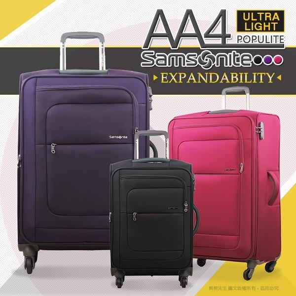 《熊熊先生》Samsonite 推薦58折 24吋 新秀麗 Populite系列 行李箱 推薦 旅行箱 2.6kg 極輕 布箱 AA4