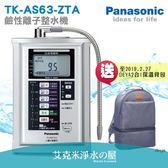 Panasonic 國際牌 TK-AS63-ZTA 鹼性離子整水機/電解水機 ★贈快拆式三道前置、專用龍頭