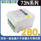 【填充式墨水匣】EPSON 73N/73  T20/T21/T30/T40W/TX100/TX200/TX300F/TX600FW/TX110/TX210/TX610/TX410/TX550W