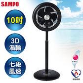 【福利品】SAMPO聲寶 10吋DC節能循環扇 SK-ZC10SDR DC扇 節能 電風扇