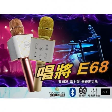 唱將E68 無線藍芽麥克風 手機K歌 家庭KTV 雙人合唱 金屬質感 蘋果安卓 通用款 Q7/途訊K068/第三代K99