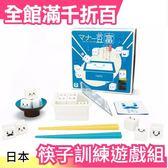 【小福部屋】【豆腐】日本 豆豆夾夾樂 筷子訓練遊戲組 生日party交換禮物桌遊【新品上架】