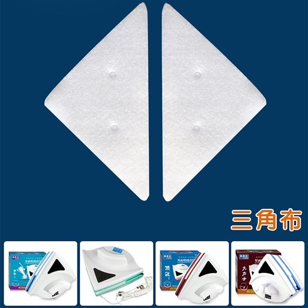 10片清潔棉-三角型磁性雙面玻璃清潔器配件包 專用清潔棉布配件 磁性玻璃擦配件【SV9781】BO雜貨