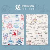 ipad保護套2018新款蘋果ipad air2硅膠mini4創意pro11個性9.7寸超薄