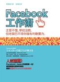 (二手書)Facebook工作術:主管不懂、學校沒教,但老闆巴不得你擁有的軟實力