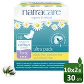 【Natracare】有機衛生棉(超薄蝶翼/加長夜用) 2入組【屈臣氏】