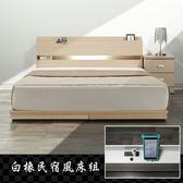 床架 機能附插座設計 白橡民宿風雙人5尺床組-床頭+床底雙件組(CF1)【H&D DESIGN】