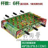 加大桌上足球 桌面足球台 兒童足球 足球桌游戲親子智力玩具游戲  全館免運