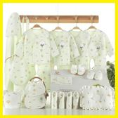 全館85折純棉嬰兒衣服新生兒禮盒套裝0-3個月6春秋冬季初生剛出生寶寶用品 森活雜貨