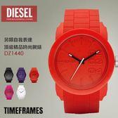 【人文行旅】DIESEL | DZ1440 頂級精品時尚男女腕錶 TimeFRAMEs 另類作風 44mm 設計師款