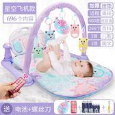 新生兒嬰兒健身架器腳踏鋼琴兒童寶寶0-1歲女孩男孩益智玩具腳踩 igo漾美眉韓衣