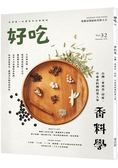 好吃32:香料學 台灣、東南亞、印度、中東香料裡的迷人事