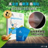 【依洛嘉】蝸牛玻尿酸水動能保濕面膜