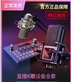 直播聲卡直播設備全套聲卡唱歌手機專用抖音主播網紅電腦臺式通用錄音話筒專業JD 玩趣3C