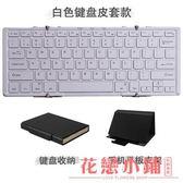 鍵盤 ipad平板折疊無線藍牙鍵盤 surface手機pro4通用3迷你有線小鍵盤背光 花戀小鋪