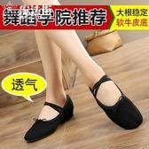 民族舞蹈鞋女式軟底練功鞋成人帶跟帆布芭蕾舞鞋 魔法街