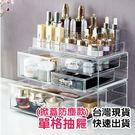 收納盒 高級壓克力化妝品收納盒(單格抽屜) 【BSF020】SORT