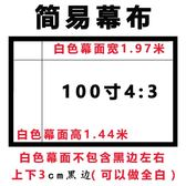 投影幕布幕布幕布100寸投影布投影幕布家用投影儀屏幕布-交換禮物zg