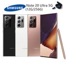 全新未拆SAMSUNG Galaxy Note 20 Ultra 5G (12G/256G) 6.9吋 1億畫速 台灣保固18個月 分期0利率