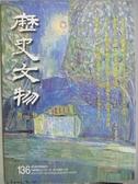 【書寶二手書T1/雜誌期刊_WGA】歷史文物_136期_張義雄的繪畫藝術