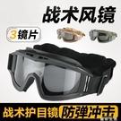 護目鏡戶外沙漠戰術風鏡CS眼鏡護目鏡軍迷防風防霧防摔裝備擋風鏡 晶彩